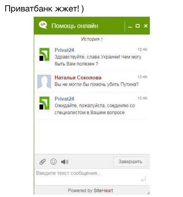 pryvat_put.png