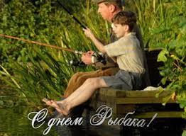 с днём рыбака.jpg