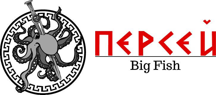 персей-BIG-fish-original_.png